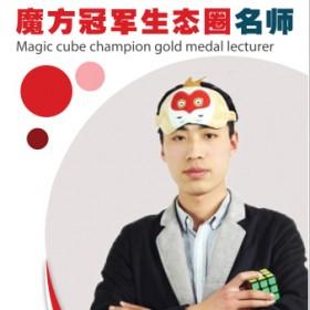 常宏彬-番茄魔方冠军讲师-三阶魔方多盲项目亚洲纪录保持者