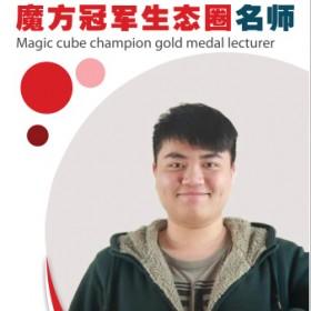 李开隆-番茄魔方冠军讲师-WCA亚洲魔方锦标赛三阶第一