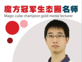 李琛炜-番茄魔方冠军讲师-WCA亚洲魔方锦标赛七阶第一
