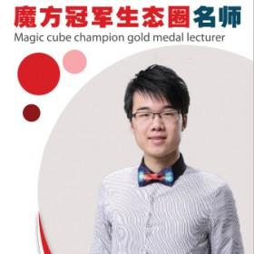 王鹰豪-番茄魔方冠军讲师-中国魔方全能项第一