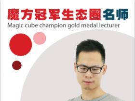 石志庆-番茄魔方冠军讲师-WCA魔方公开赛六阶第一