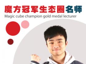 陈霖-番茄魔方冠军讲师-WCA亚洲魔方锦标赛七阶第一