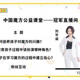 """刘岑滋告诉你什么才是陪伴,你的陪伴也许是""""伪陪伴""""——第三期回顾"""