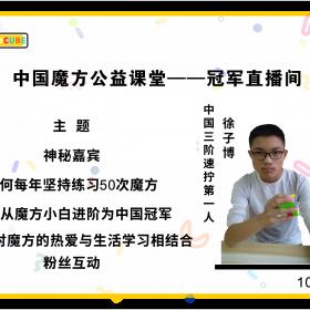 """被三次退回的中学作文,徐子博""""自命平凡""""?——第二期回顾"""