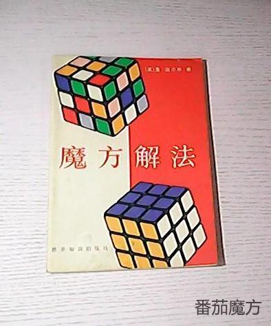 魔方解法创始人诺尔斯传——数学家喜爱的东西