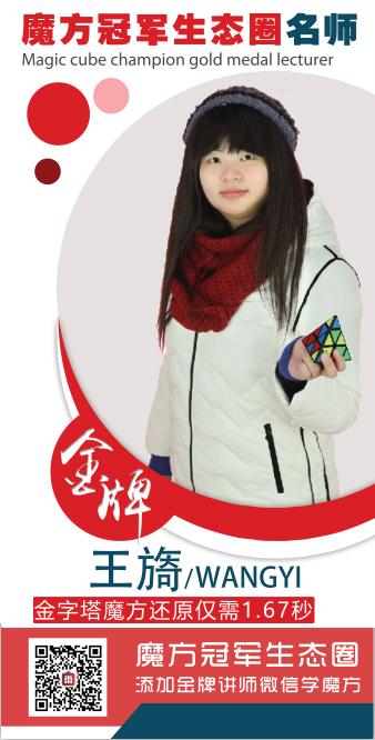 王旖-番茄魔方冠军讲师-金字塔魔方世界记录打破者