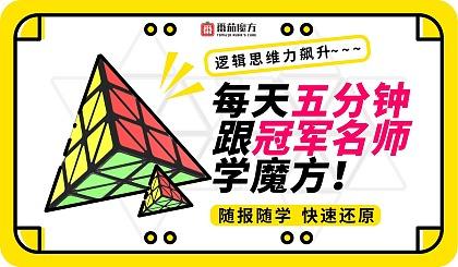 学金字塔魔方教程,玩出逻辑思维!5岁娃儿都可以学的金字塔魔方视频课程,每天5分钟跟夺冠高手学魔方!