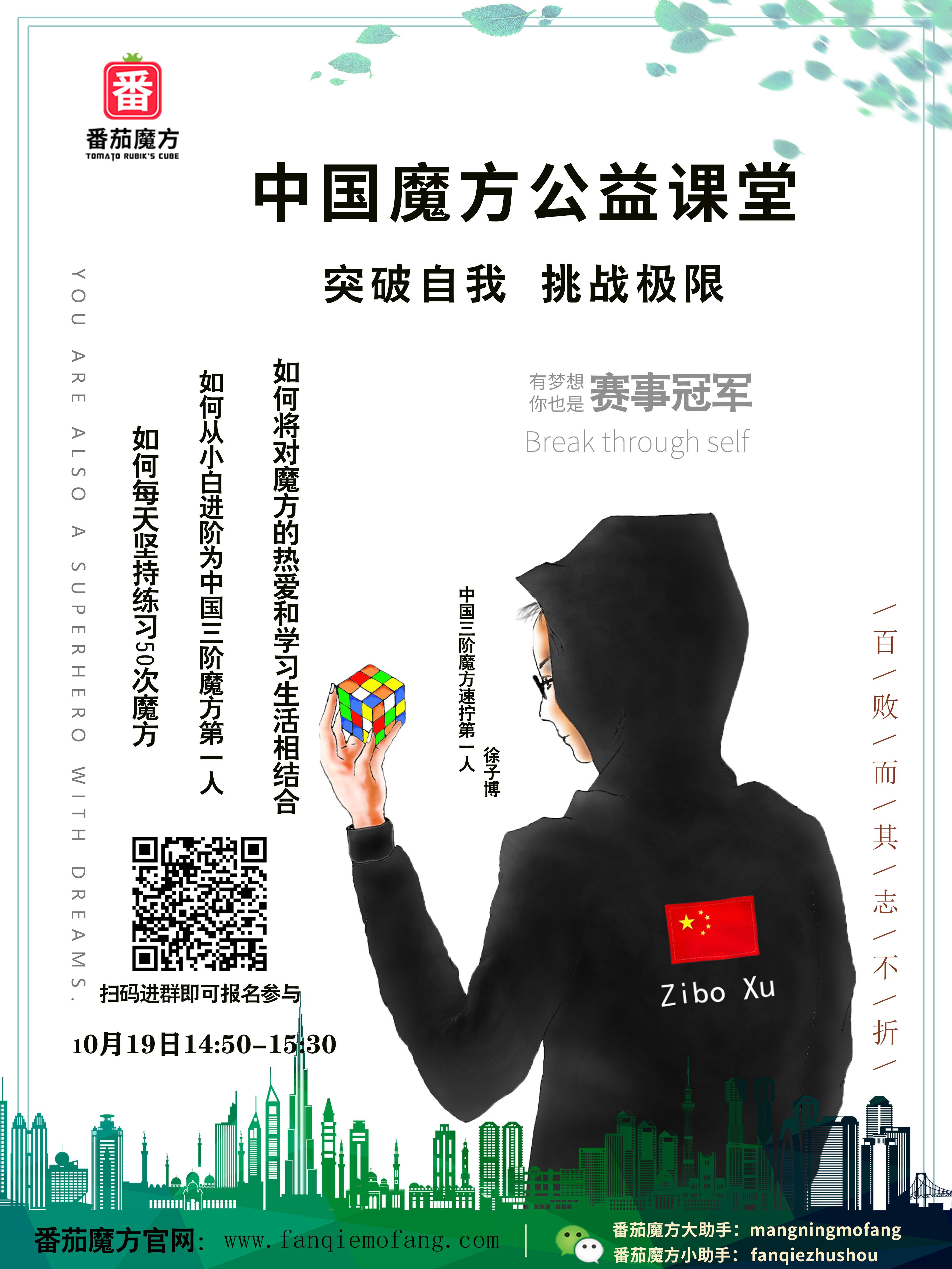 《冠军直播间》第二期——中国三阶魔方速拧第一人