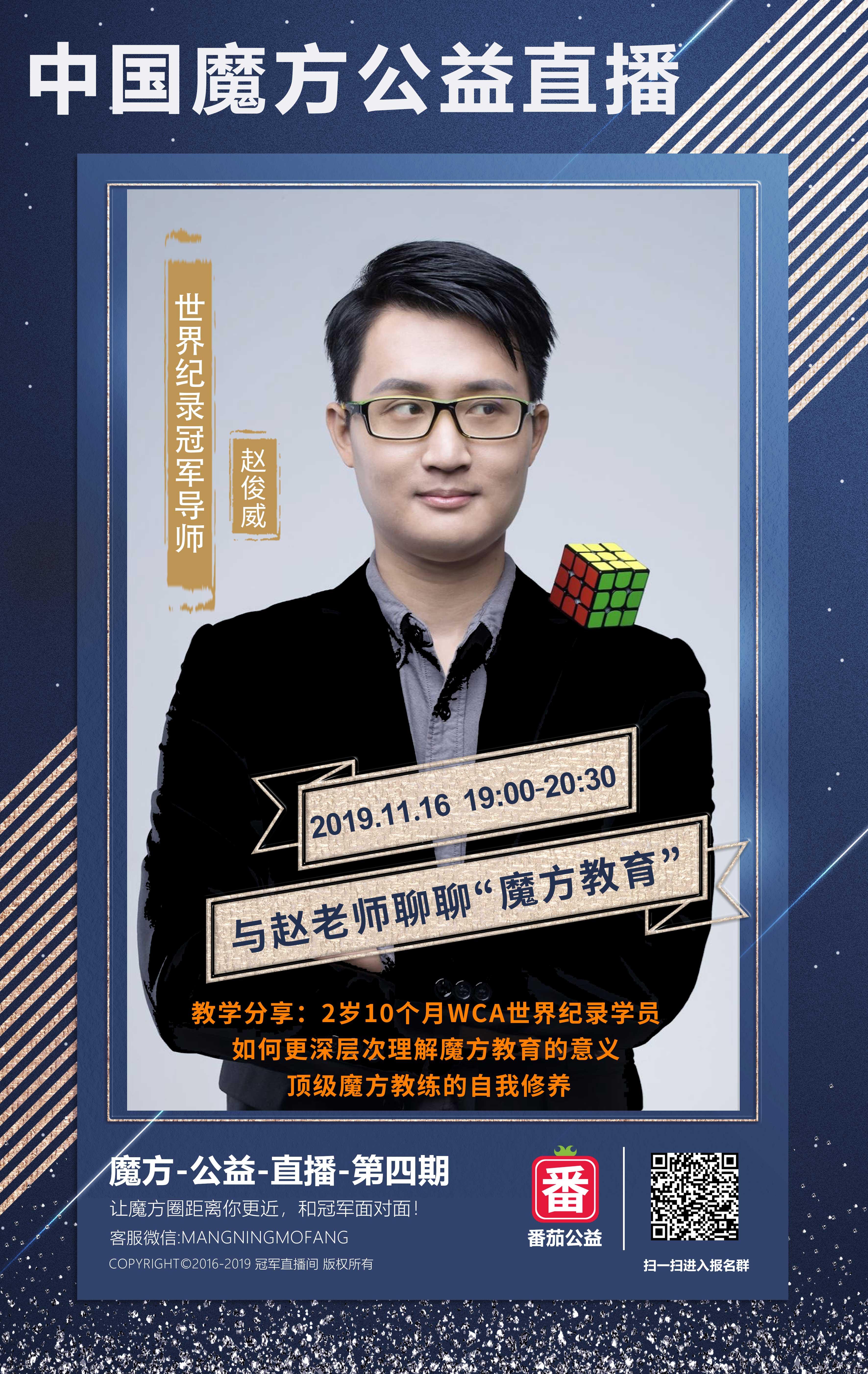 """《冠军直播间》第四期——赵老师与您聊聊""""魔方教育"""""""